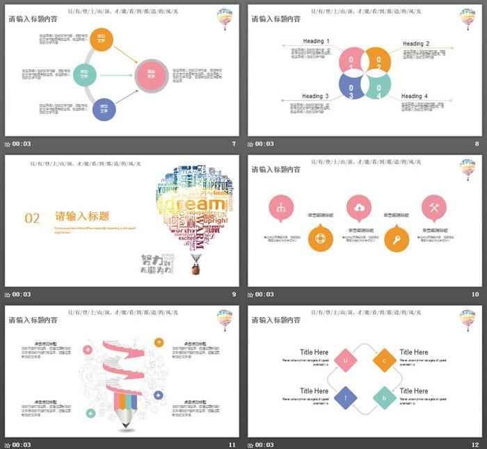 彩色清新职业规划PPT模板