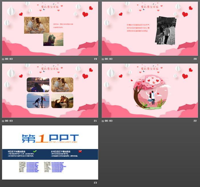 粉色浪漫爱的告白情人节PPT模板