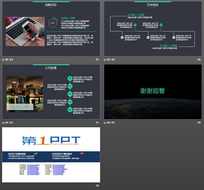 大气稳重公司简介企业宣传平安彩票官方开奖网