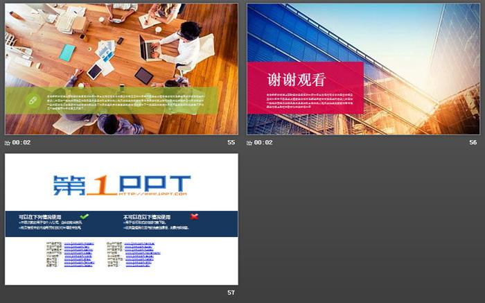 简洁公司简介新员工入职培训PPT模板