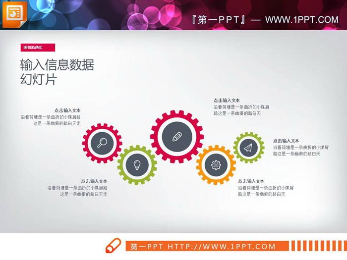 彩色五齿轮联动关系PPT图表