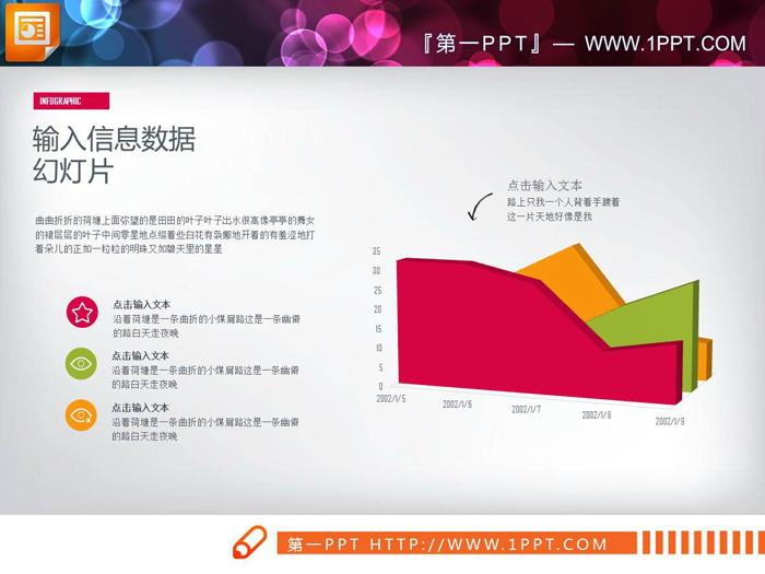 彩色3D立体PPT折线图