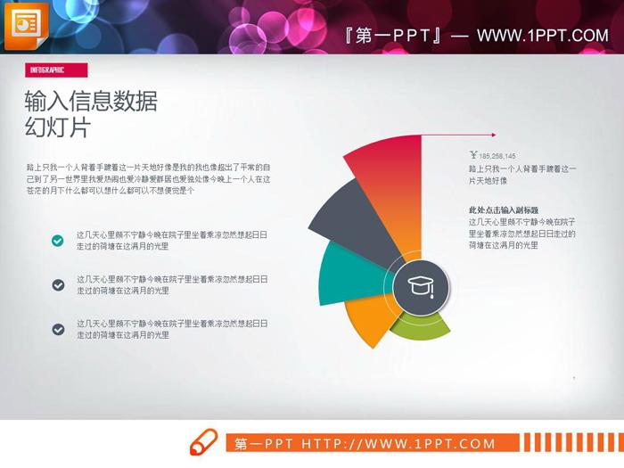 彩色放射状PPT扇形图