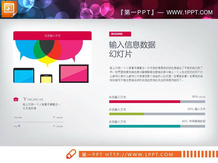 彩色�N售���分析PPT�l形�D