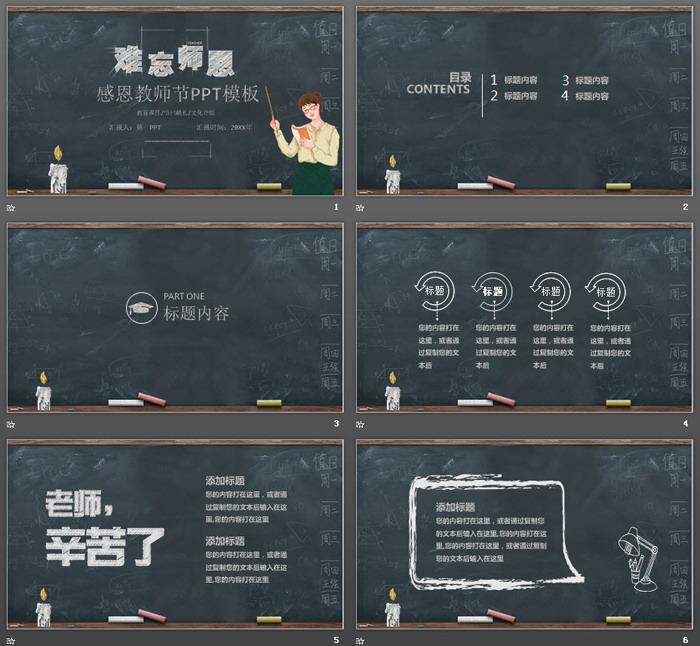 粉笔手绘风格的教师节PPT模板