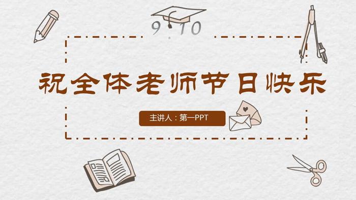 卡通手绘教师节快乐PPT模板