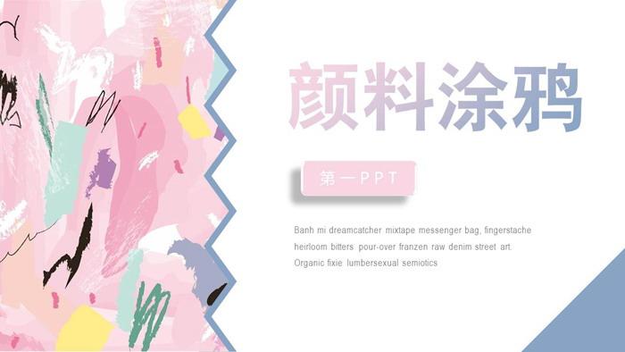 创意彩色颜料涂鸦背景艺术设计平安彩票官方开奖网