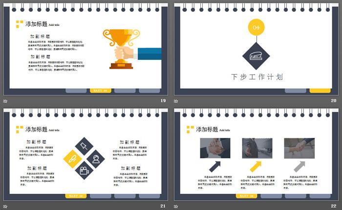 翻页记事本小火箭背景的工作总结计划平安彩票官方开奖网