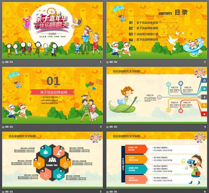 卡通六一儿童节亲子嘉年华亲子活动PPT模板