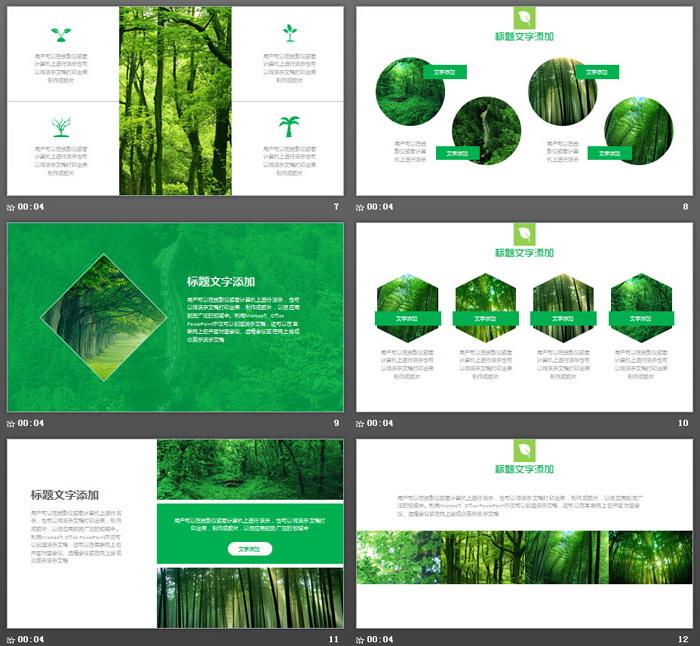绿色森林背景环境保护PPT模板