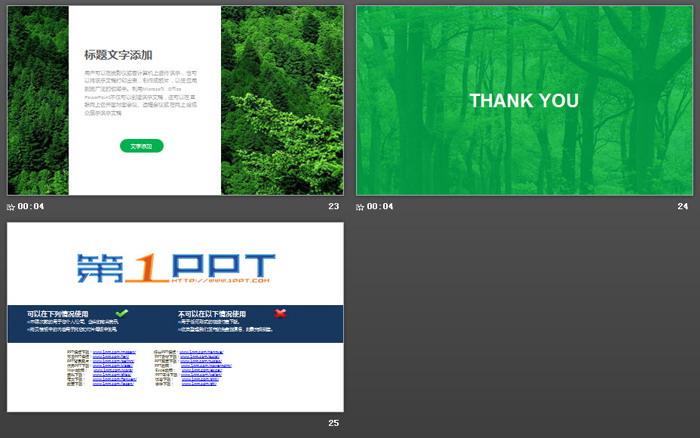 �G色森林背景�h境保�oPPT模板