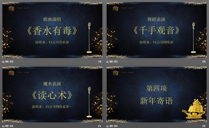 大气奢华企业年会颁奖盛典PPT模板