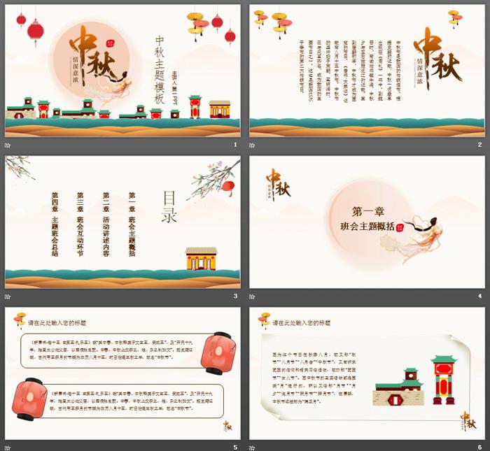 精美中秋节主题班会PPT模板