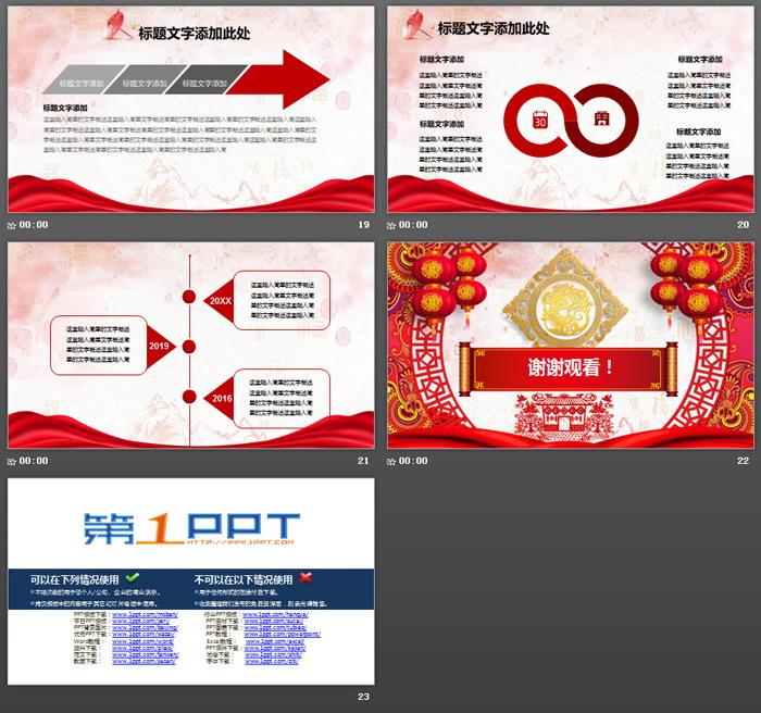 喜庆鼠年年终工作总结新年工作计划PPT模板