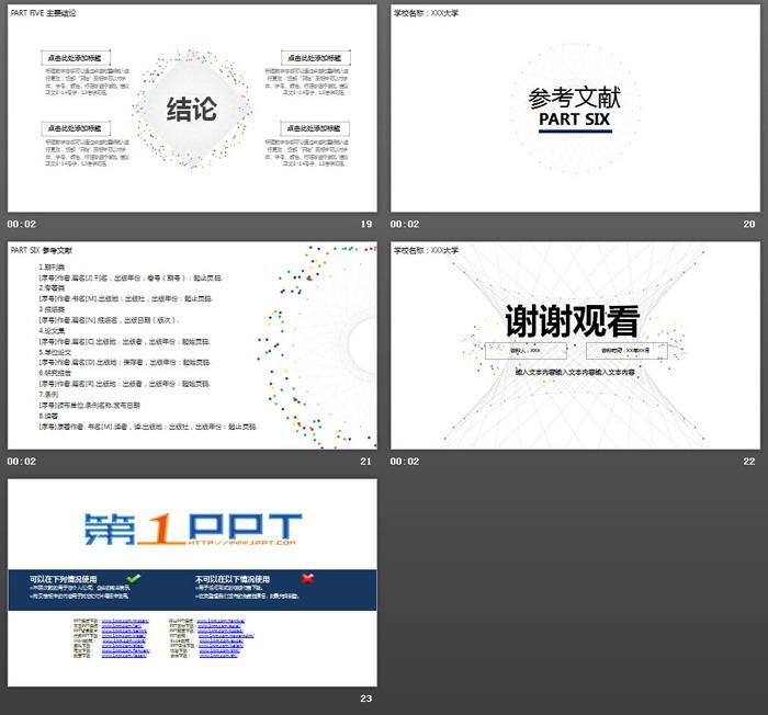 简洁点线粒子毕业论文答辩PPT模板