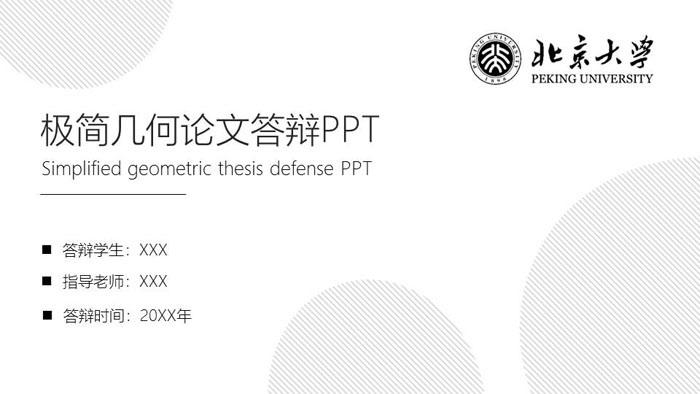 �O�灰色�����I答�qPPT模板