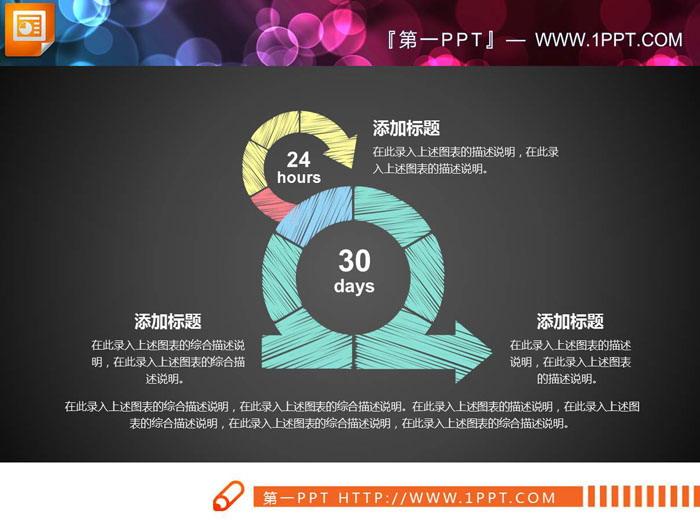 29张彩色粉笔手绘毕业答辩PPT图表