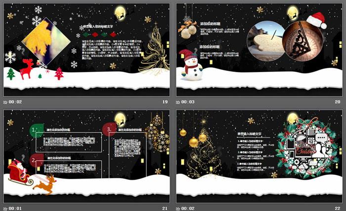 黑色卡通圣诞节平安夜活动策划PPT模板