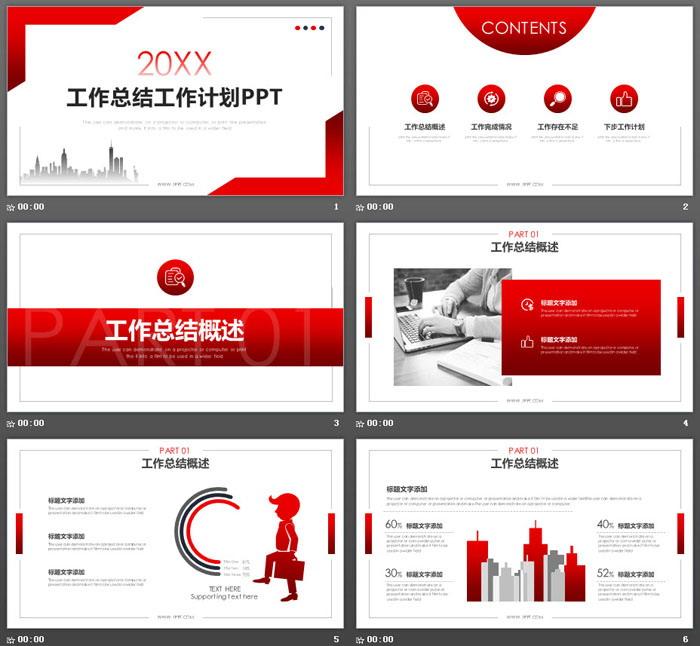 红色渐变实用工作总结计划PPT模板