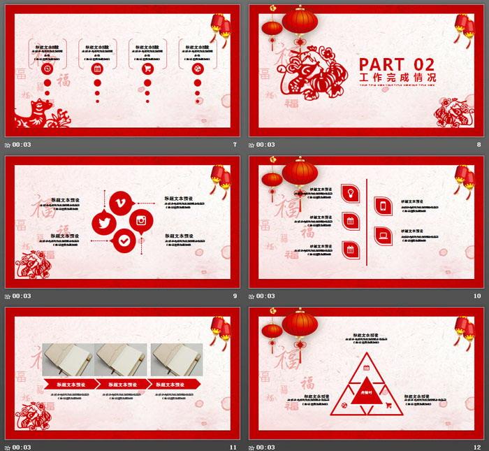 红色剪纸风格鼠年新年工作计划PPT模板