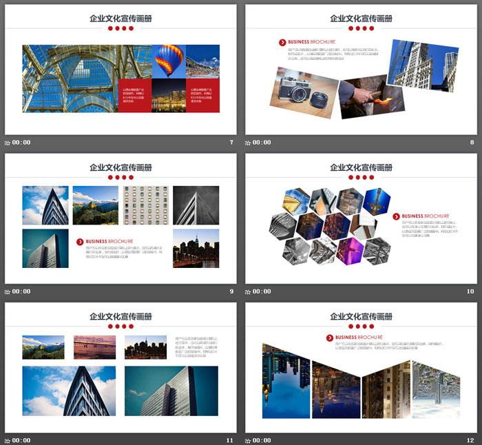 红色公司宣传企业画册PPT模板