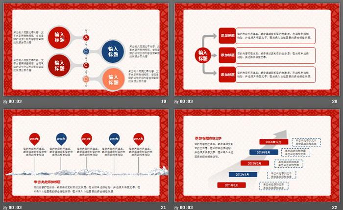 红色古典新年元素工作总结PPT模板