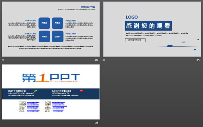蓝色实用市场营销策划方案PPT模板