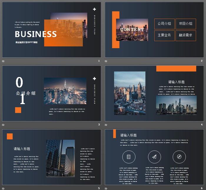 杂志画册风格的商业融资计划书PPT模板