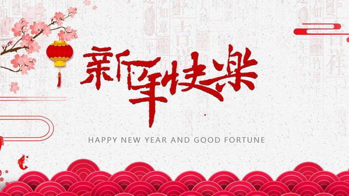 精美《新年快乐》新年贺卡PPT模板