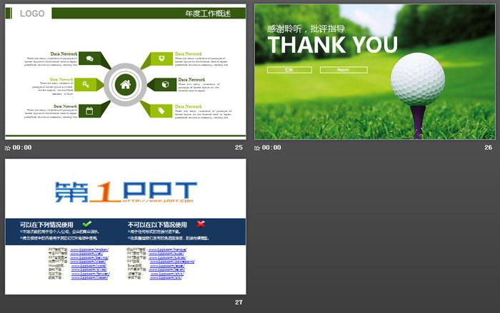 绿色清新高尔夫球场PPT模板