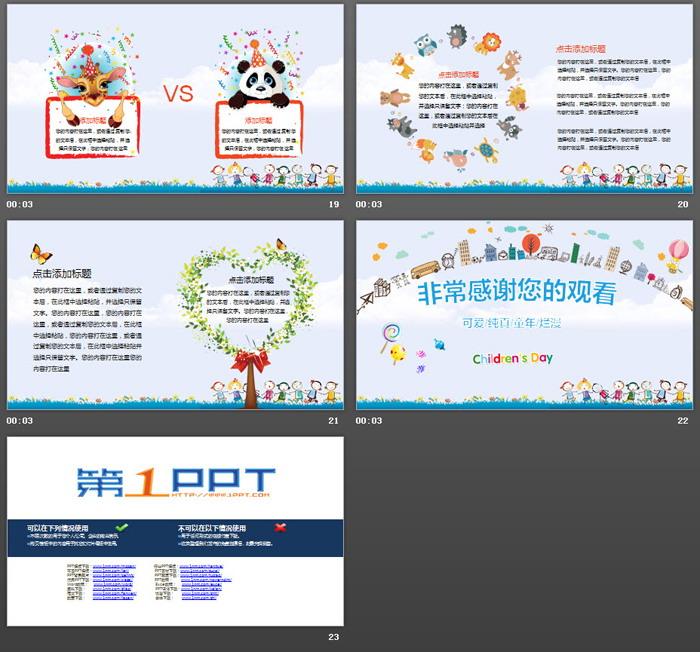 可爱卡通城市背景儿童教育PPT模板