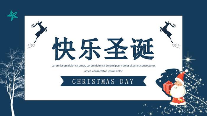 蓝色卡通圣诞节狂欢活动PPT模板