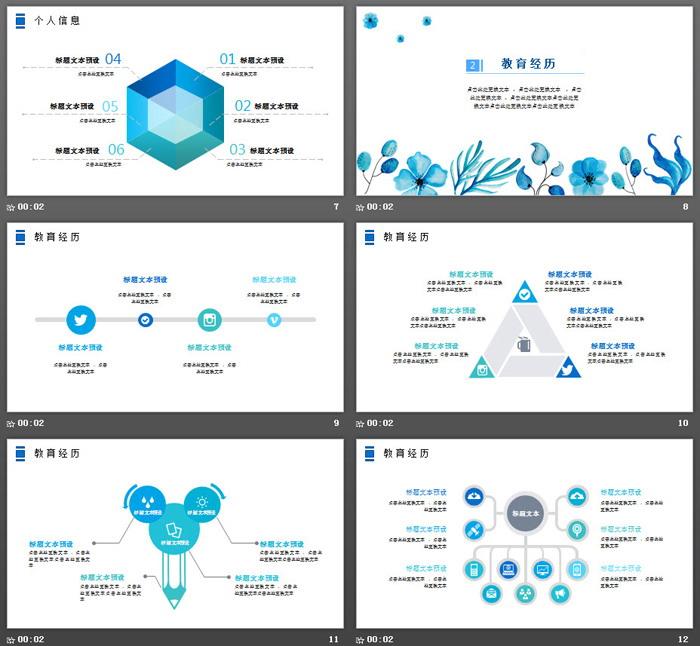 蓝色清新水彩自我介绍PPT模板