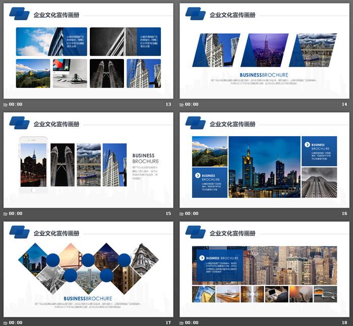 蓝色公司宣传企业画册PPT模板