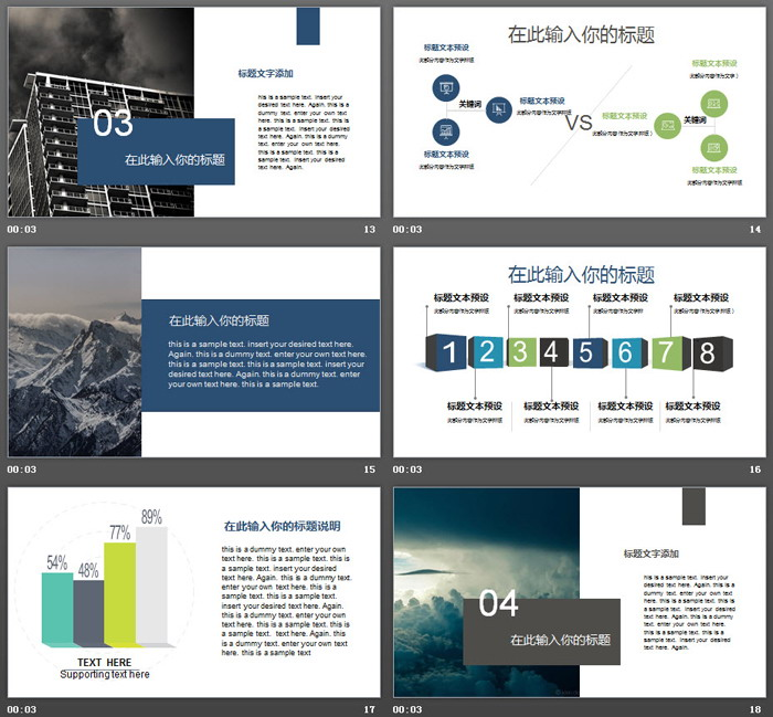 蓝灰山峰背景的工作汇报PPT模板