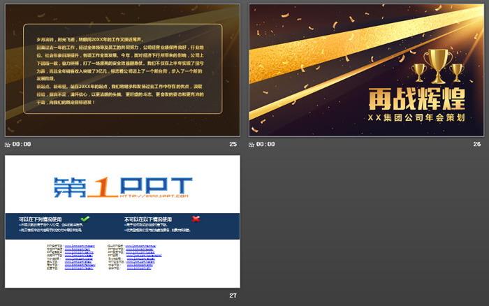 金色炫酷企业年会颁奖盛典PPT模板