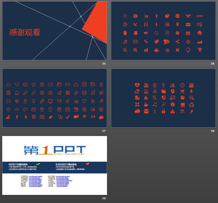 简洁几何线条背景商务汇报PPT模板