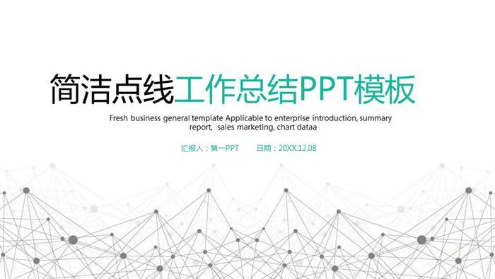 简洁点线粒子工作总结汇报PPT模板