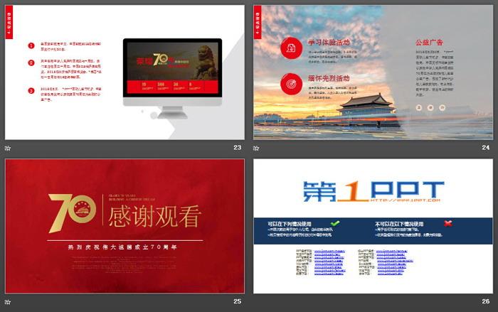 《荣耀70年,共筑中国梦》庆祝伟大祖国成立70周年活动策划PPT模板
