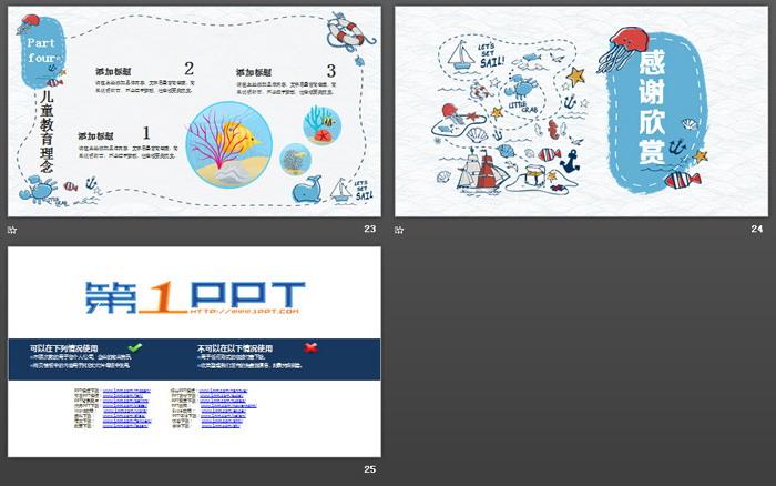 可爱卡通海洋风格成长教育PPT模板