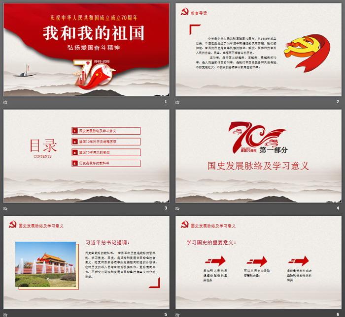 《我和我的祖国》庆祝中华人民共和国成立成立70周年PPT