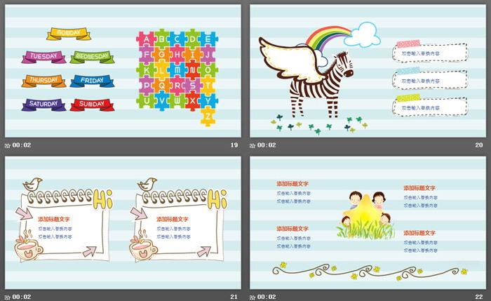可爱卡通游乐场六一儿童节PPT模板