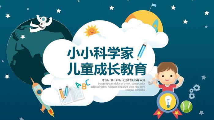 小小科学家卡通儿童№成长教育PPT模板