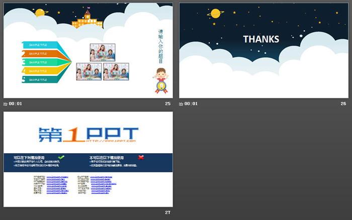小小科学家卡通儿童成长教育PPT模板