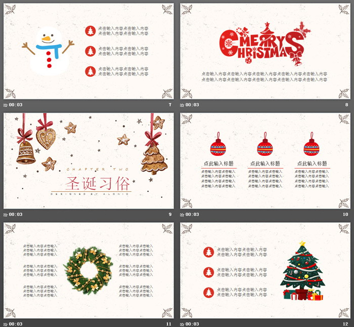 复古卡通圣诞节平安夜PPT模板