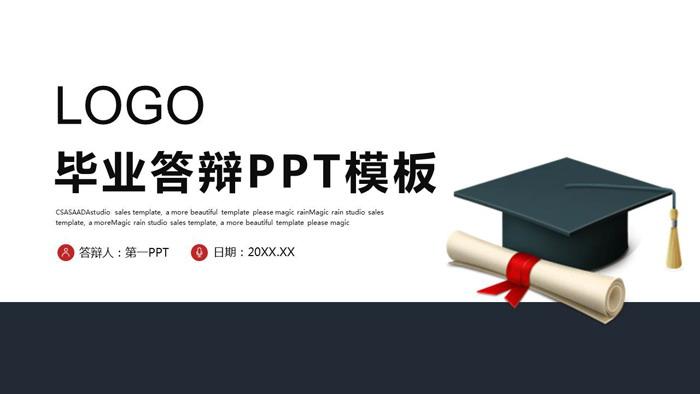 简洁研究生毕业答辩PPT模板