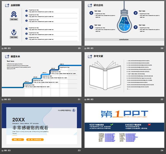 蓝色优雅毕业论文答辩PPT模板