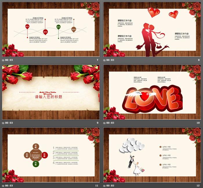玫瑰花木纹背景的浪漫爱情PPT模板