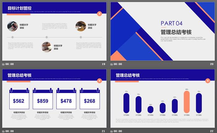 蓝色企业目标计划管理培训PPT模板