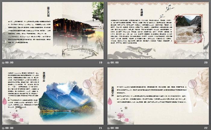 水墨中国风十一国庆节旅游景点介绍PPT